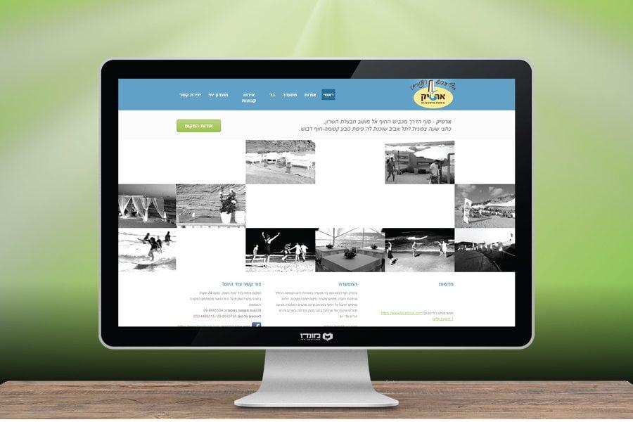 עיצוב אתר לארטיק מועדון ימי