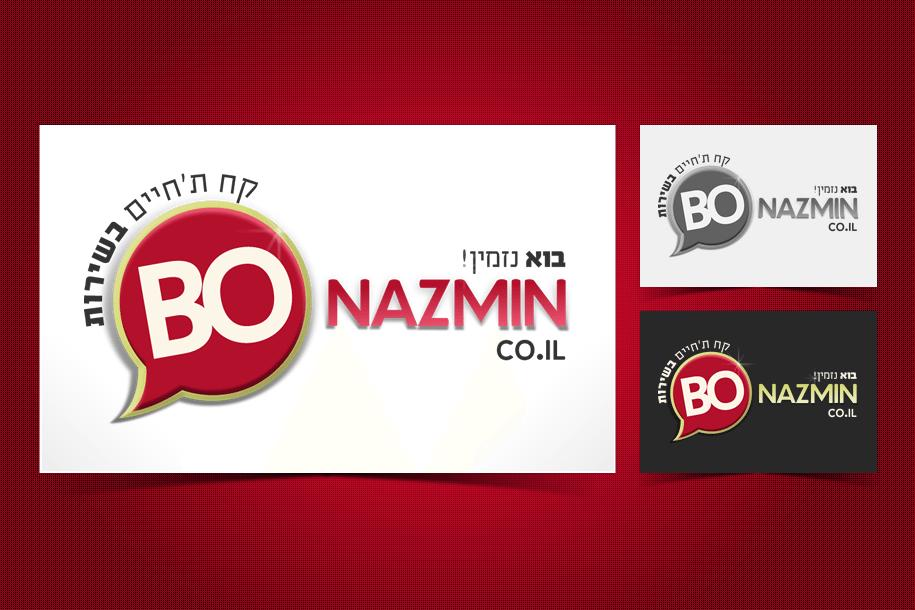 עיצוב לוגו לnazmin אתר שליחויות