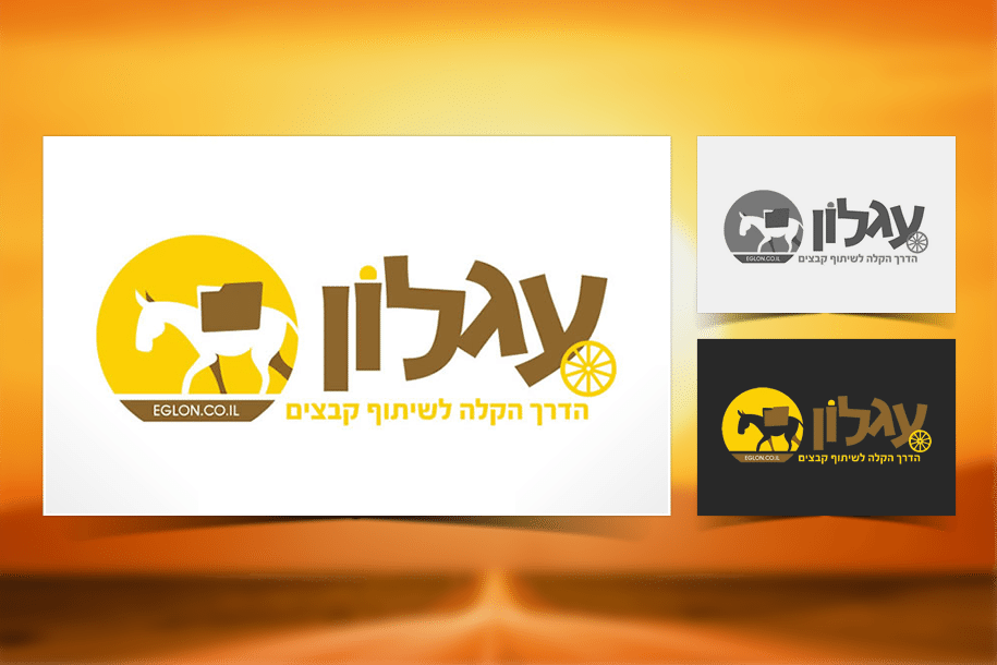 עיצוב לוגו לעגלון שיתוף קבצים