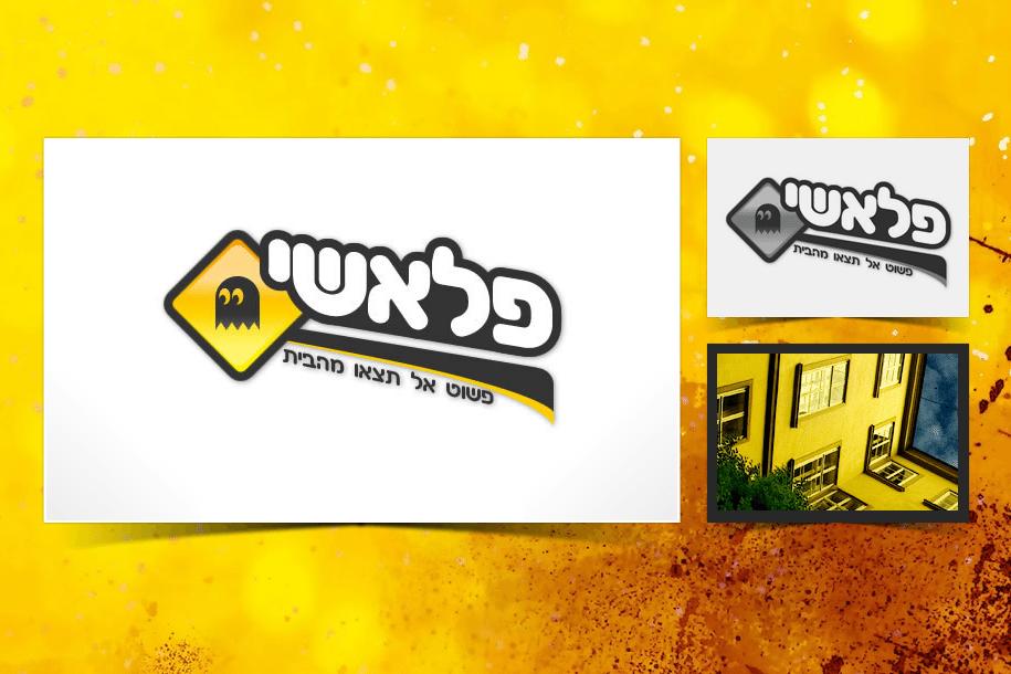 עיצוב לוגו ל פלאשי אתר משחקים