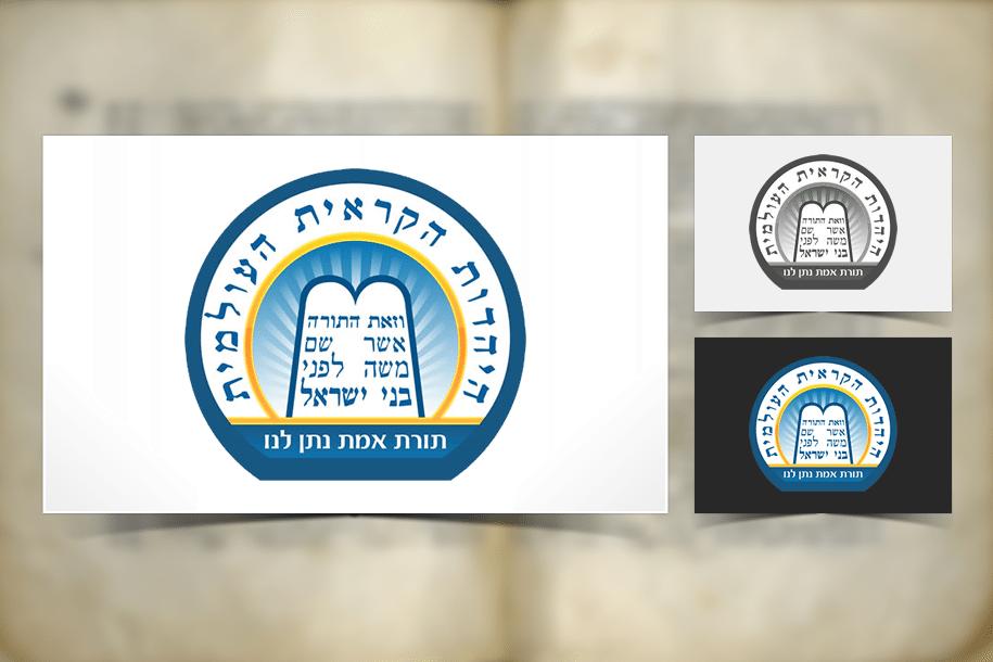 עיצוב לוגו ליהדות הקראית העולמית
