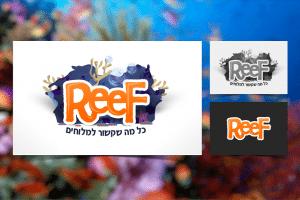 עיצוב לוגו ל Reef מלוחים