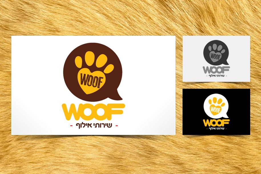 עיצוב לוגו ל Woof Woof שירותי אילוף
