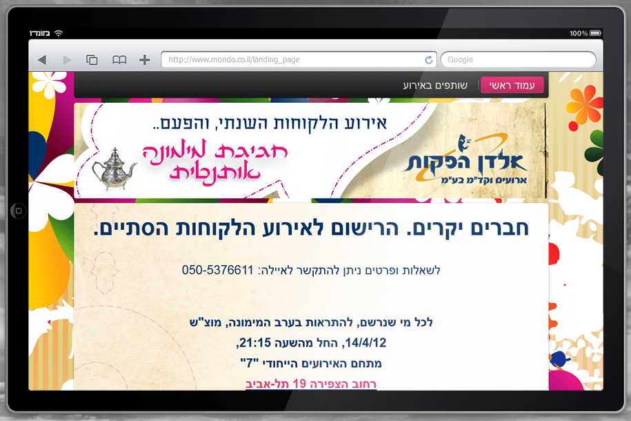 אתר רישום לאתר אלדן הפקות